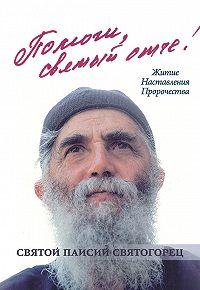 О. Казаков -Помоги, святый отче! Святой Паисий Святогорец. Житие. Наставления. Пророчества