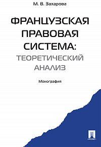 Мария Захарова - Французская правовая система: теоретический анализ