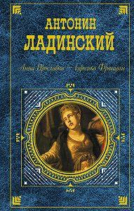 Антонин Ладинский -Анна Ярославна – королева Франции