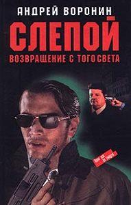 Андрей Воронин - Возвращение с того света