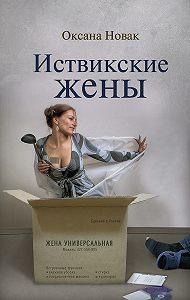 Оксана Новак -Иствикские жены
