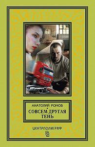 Анатолий Ромов -Совсем другая тень