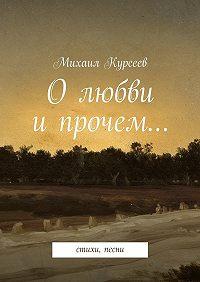 Михаил Курсеев -Олюбви ипрочем…