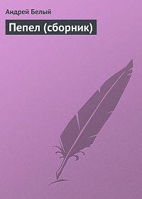 Андрей Белый - Пепел (сборник)