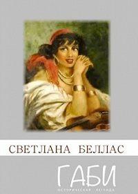 Светлана Беллас -Габи