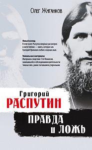Олег Жиганков -Григорий Распутин: правда и ложь