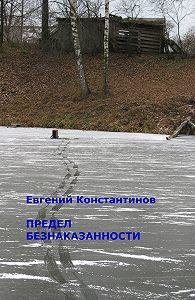 Евгений Константинов -Предел безнаказанности