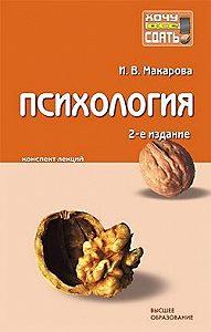И. Макарова -Психология: конспект лекций