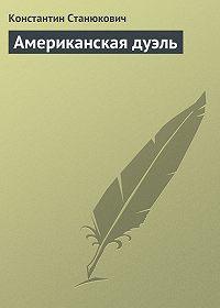 Константин Станюкович -Американская дуэль