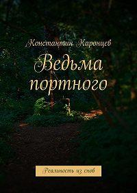 Константин Каронцев - Ведьма портного. Реальность изснов