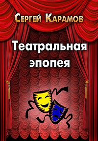 Сергей Карамов -Театральная эпопея