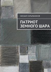 Михаил Скрыльников -Патриот ЗемногоШара