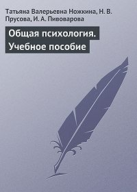 Татьяна Валерьевна Ножкина -Общая психология. Учебное пособие