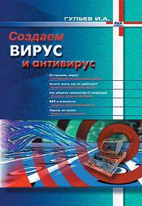 Игорь Гульев -Создаем вирус и антивирус