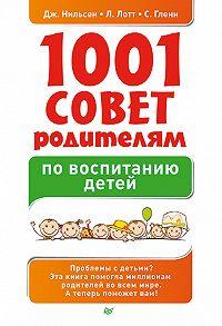 Линн Лотт -1001 совет родителям по воспитанию детей