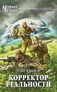 Олег Языков -Корректор реальности