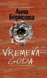 Анна Борисова -Vremena goda