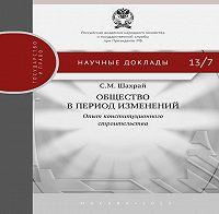 Сергей Шахрай -Общество в период изменений. Опыт конституционного строительства
