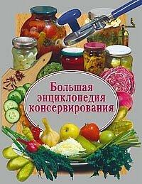 Надежда Семикова -Большая энциклопедия консервирования