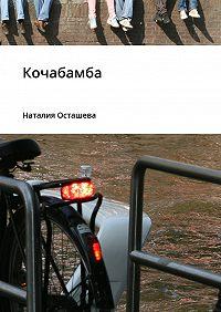 Наталия Осташева -Кочабамба