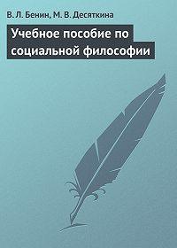 В. Бенин -Учебное пособие по социальной философии