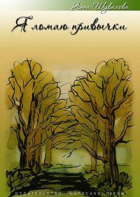 Анна Шувалова -Я ломаю привычки (сборник)