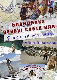 Анна Лазарева -Блондинка вокруг света или I did it my way