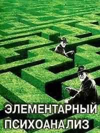 Михаил Решетников - Элементарный психоанализ