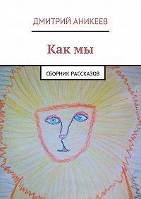 Дмитрий Аникеев - Какмы. Сборник рассказов