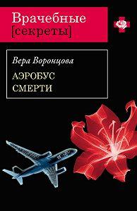 Вера Воронцова -Аэробус смерти