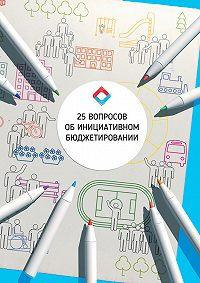 В. Вагин -25 Вопросов об инициативном бюджетировании: учебное пособие