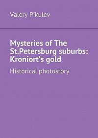Valery Pikulev -Mysteries of The St.Petersburg suburbs: Kroniort's gold. Historical photostory