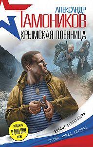 Александр Тамоников -Крымская пленница