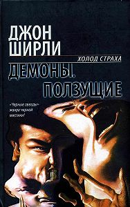 Джон Ширли -Демоны
