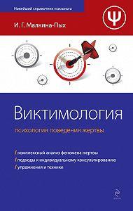 Ирина Малкина-Пых -Виктимология. Психология поведения жертвы