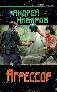 Андрей Нибаров -Агрессор