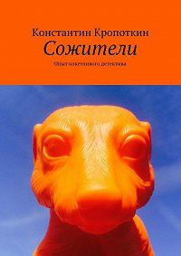 Константин Кропоткин -Сожители. Опыт кокетливого детектива