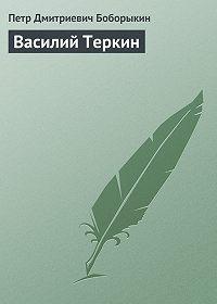 Петр Боборыкин -Василий Теркин