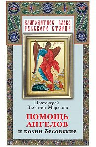 Валентин Мордасов - Помощь Ангелов и козни бесовские