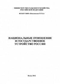 Дмитрий Порфирьев, Петр Позубенков, Наталья Сологуб - Национальные отношения и государственное устройство России