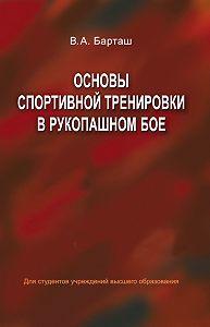 Виктор Барташ -Основы спортивной тренировки в рукопашном бое