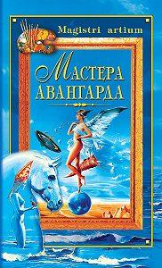 Екатерина Останина -Мастера авангарда