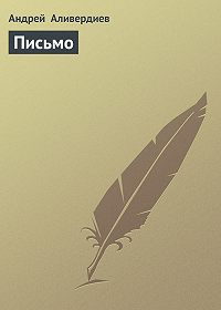 Андрей Аливердиев - Письмо