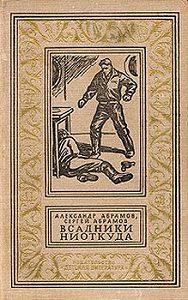 Сергей Абрамов -Всадники ниоткуда (с иллюстрациями)