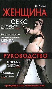 Михаил Львов -Женщина. Руководство продвинутого пользователя