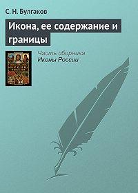С.Н. Булгаков -Икона, ее содержание и границы