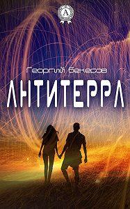 Георгий Бекесов -Антитерра