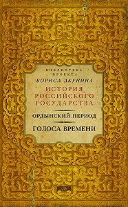 Борис Акунин -Ордынский период. Голоса времени