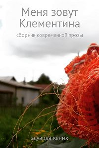 Эдуарда Кених -Меня зовут Клементина