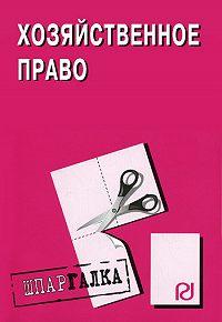 Коллектив Авторов -Хозяйственное право: Шпаргалка